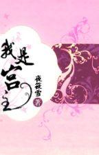 Hậu cung truyền kỳ thất sủng hoàng hậu  tác giả: Ức Phi by TrangTran6