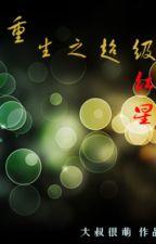 Trọng sinh chi siêu cấp hồng tinh - Đại Thúc Ngận Manh by xavien2014