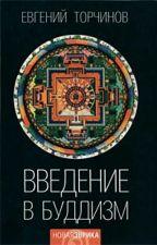 Введение в буддологию: курс лекций  by buddizm