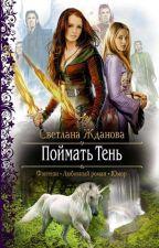 Поймать Тень. Светлана Жданова(Невеста демона 1 книга) by Polina7438
