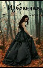 Страшный сон by Darya_Chaus