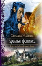 Крылья Феникса. Светлана Жданова( Невеста демона книга 2)  by Polina7438