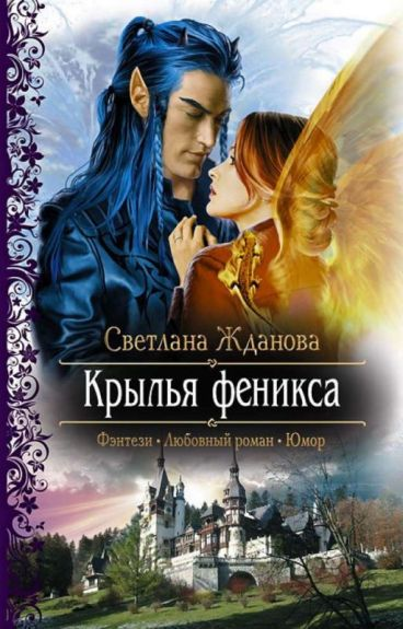 Крылья Феникса. Светлана Жданова( Невеста демона книга 2)