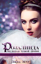 Розалинда: по нотам чужой любви by Li_Mur