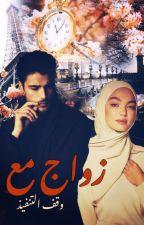 زواج مع وقف التنفيذ (قصة فتاة مسلمة) by salwawito