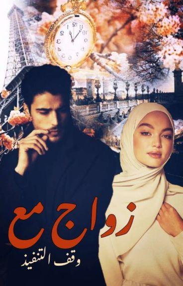 زواج مع وقف التنفيذ (قصة فتاة مسلمة)