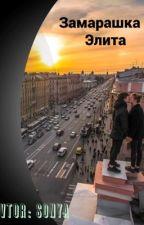 Замарашка и Элита by Sofia_Fateeva