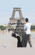 بداية حب <3 by Rawan_Sadek
