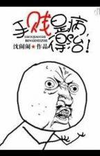 [Võng du] Thủ Tiện Là Bệnh, Trị Được! by MiessMiess
