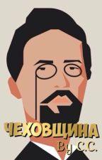 Для тех, кто любит Чехова.#Wattys2016 by Ponchik133