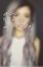 روايات احللام/عبير: شرك الظلام by Rano2009