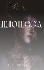 Демонесса [Demoness] by JoshiKoSoul