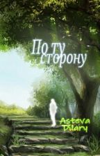 По ту сторону by Asteva