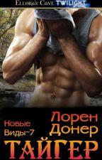 Тайгер (ЛП) by Matoki19