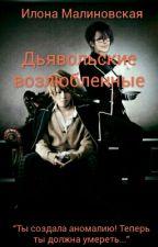 Дьявольские возлюбленные(Редактируется) by ilonaia