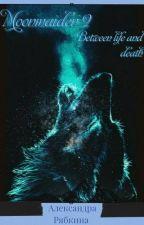 Moon maiden 2. Between life and death (заморожен)  by Sashka111