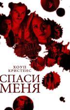 СПАСИ МЕНЯ   L.T by Hope_Krylova