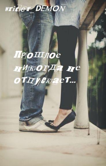 Прошлое никогда не отпускает....