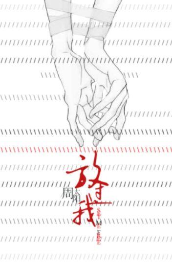 [Longfic|KrisLay] Buông tha tôi