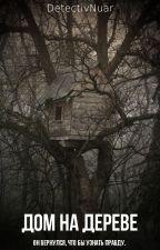Дом на дереве by DetectivNuar