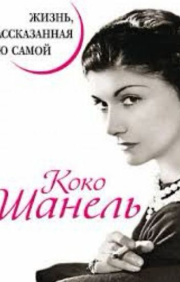 Изящные цитаты Коко Шанель - вне времени и моды   Стильные цитаты ...   550x352