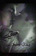 متيم بحب سيدي by user27759