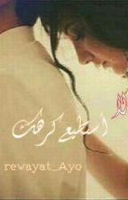 لا استطيع كرهك by rewyat_ayo