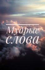 Мудрые слова#wattys2017 by leaheadlyn