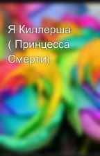 Я Киллерша   ( Принцесса Смерти) by vitavita2000