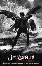 О чем молчат ангелы 3: Забвение by 1Books2Are3Life