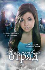 Кобальтовый отряд by AnastasiaFeoktistova