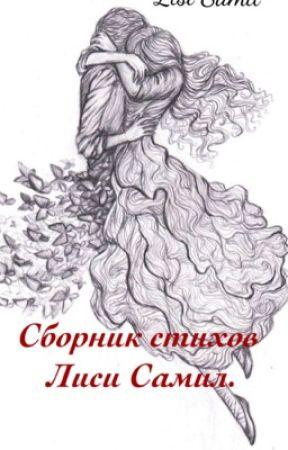 Сборник стихов Лиси Самил. by Lisi_Samil