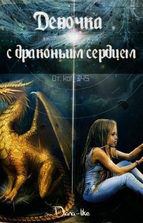 Девочка дракон   OK.RU   450x288