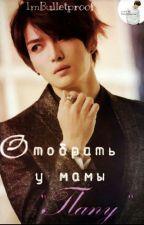 """Как Отбить У Мамы """"Папу"""" by ImBulletprooff"""