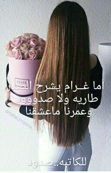 [ أما غــرام يشرح الصدر طاريه ولا صدووود وعمرنا ماعشقنا ]