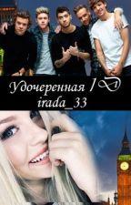 Удочеренная 1D (РЕДАКТИРУЕТСЯ) by irada_33