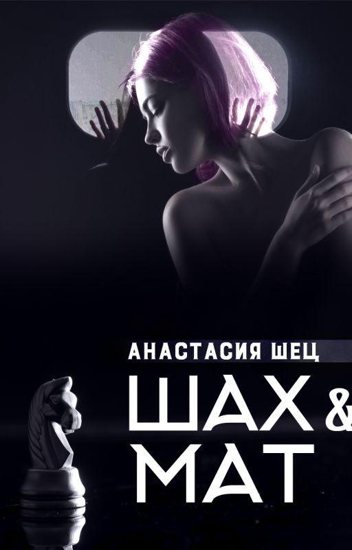 Шах и Мат #Wattys2016 by AnastasiaShetz