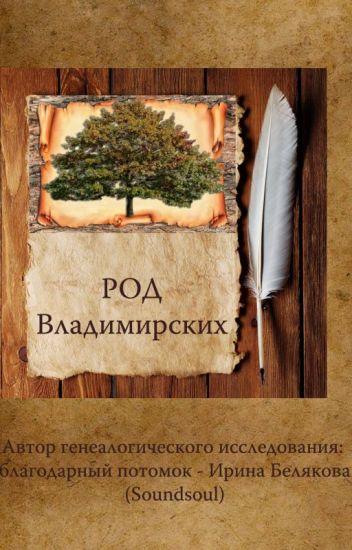 Род Владимирских