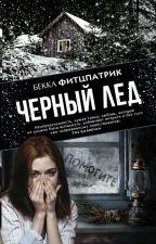 Черный лед by dasca2003