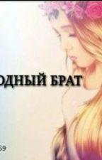Сводный брат by xX-Step69