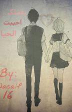 بفضلك احببت الحياة !(موقفه حاليا) by Wasaif16