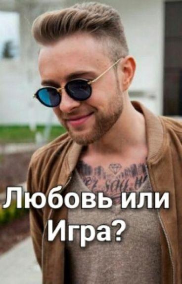 """Егор Крид """"Любовь Или Игра?"""""""