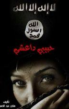 رواية حبيبي داعشي by Alhofady