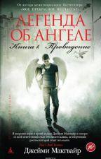 Легенда об Ангеле. Проведение by addict1Dlove