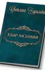 Удар Молнии by GothAlien