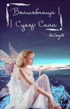 Волшебница||Супер сила by VikaSmaylik