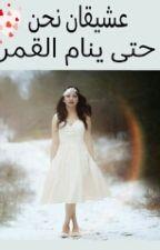 عشيقان نحن حتى ينام القمر by Lamar_alazawi