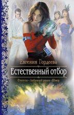 Естественный отбор. Елена Гордеева. by Polina7438