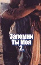 Запомни, Ты Моя 2. by Elnarka77