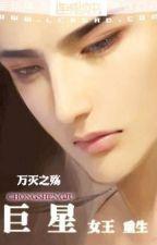 True Star (Penulis: Wan Mie Zhi Shang), (Bahasa ver), (boyXboy) by EnurNur